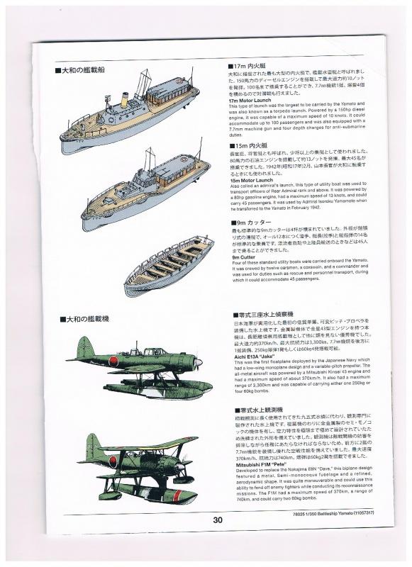 Yamato 1/700 fuji, PE,Pont en bois et babioles - Page 5 580026007
