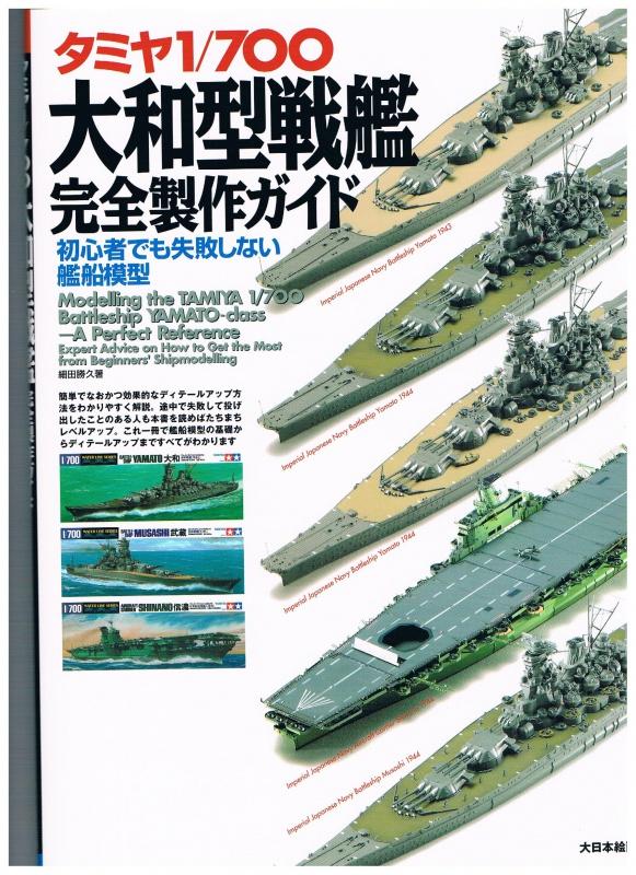 Yamato 1/700 fuji, PE,Pont en bois et babioles - Page 5 609766014