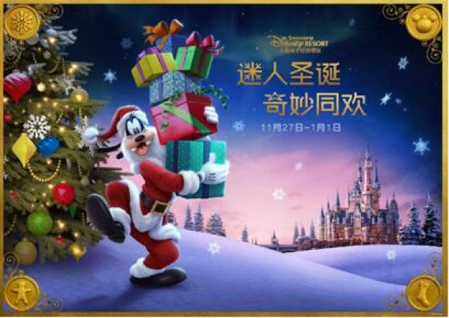 Shanghai Disney Resort en général - le coin des petites infos  - Page 6 661252w758