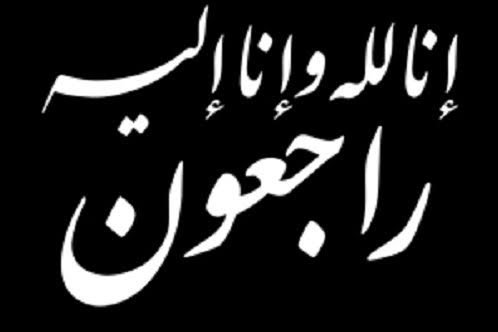 السيد عبدالسميع بوهالي في ذمة الله 73486197ce22c0152070af96e78e9e836ecb1f