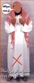 بالصور تعلم كيفية الصلاة الصحيحة ..دعوة مفتوحة للجميع - صفحة 2 7398976c