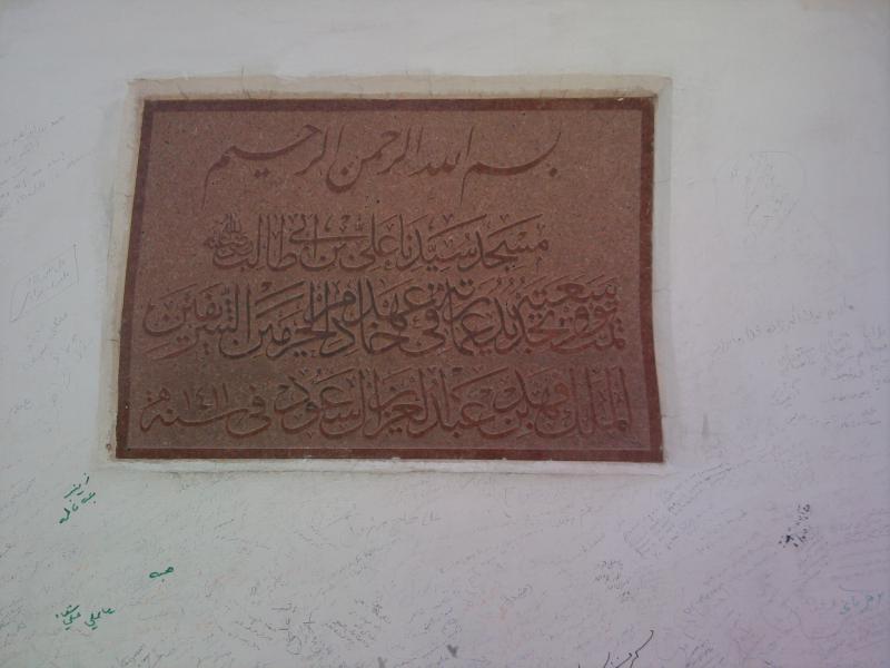 المدينة المنورة : مسجد علي بن أبي طالب 754570Plaqueali