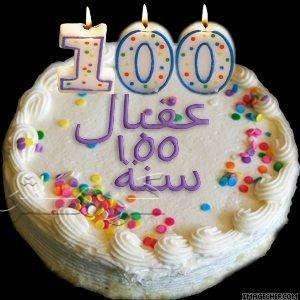 عيد ميلاد سعيد يا السي ولد احمد 773073showImagephp