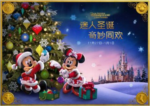 Shanghai Disney Resort en général - le coin des petites infos  - Page 6 852559w755