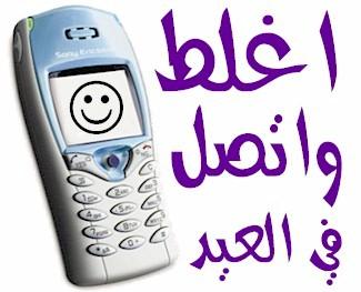 عيد أضحى مبارك 862481card34jpg
