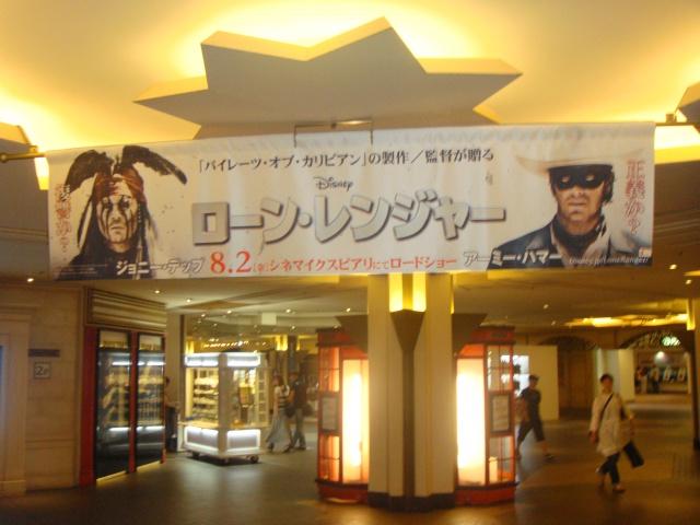 Conseil hotel disney Tokyo + Disnet village 904613DSC05645