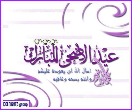 عيد أضحى مبارك 928756155371053624861429331000000754504531537492490273njpg