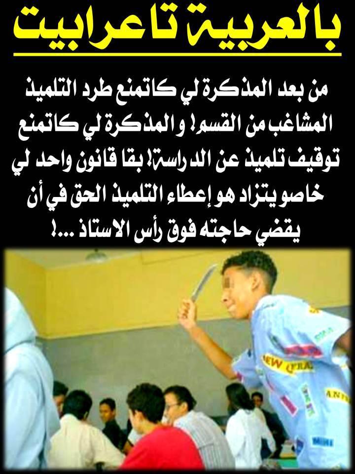 السيبة في المدرسة العمومية المغربية  933972125238849863249914567817432550736234004005n