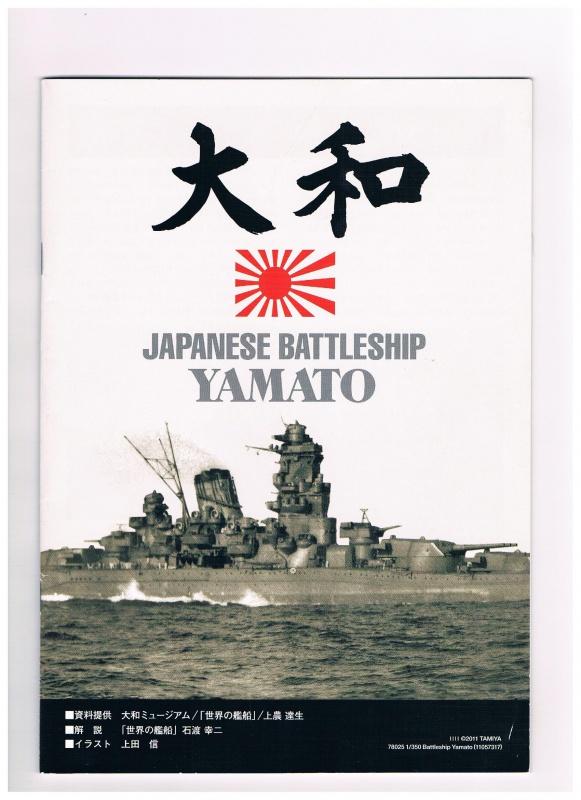 Yamato 1/700 fuji, PE,Pont en bois et babioles - Page 5 989976009