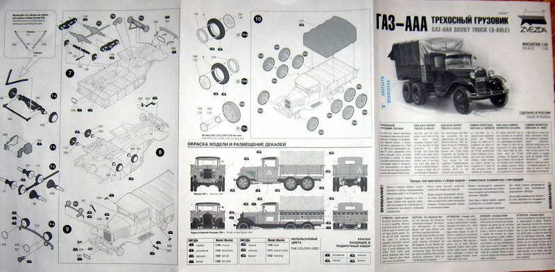 Camion militaire Russe GAZ-AAA  (3-Axel)WWII  Zvezda 1/35 476446Plan.2