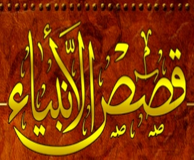 قصص الانبياء  :محياوي عبد الغني 761966qisas