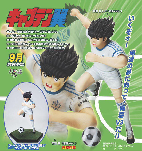 Olive et Tom (Captain Tsubasa) - Page 2 899407HBY_ICF_00001132.0