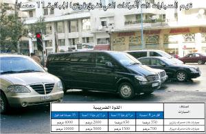 زيادات جديدة في ضريبة السيارات «فينييت» ابتداء من 2010 962207Sans_titre_1