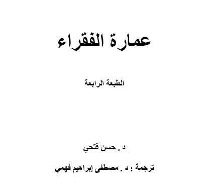 عمارة الفقراء livre de Hassan Fathi proposé par Asma 766950HASSAN_FATHI_