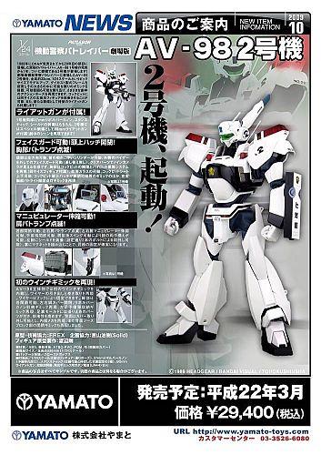 Patlabor - Robot Side Labor (Bandai) 900023ap_20091102064758829