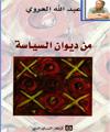 من ديوان السياسة :عبدالله العروي 930859info_11122009124526PM1