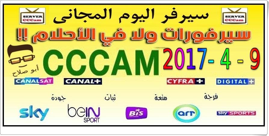 Server CCcam ذهبى شغال ومجرب الان لكل الباقات ليوم 9 -4-2017 SUG03x