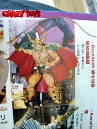 Ken le Survivant (Hokuto No Ken) - Page 16 Dsc00612is2.th