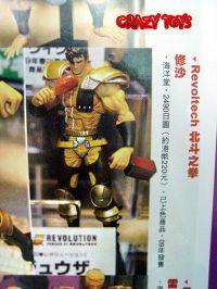 Ken le Survivant (Hokuto No Ken) - Page 16 Dsc00615jq4.th