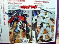 Ken le Survivant (Hokuto No Ken) - Page 16 Dsc00603gd1.th