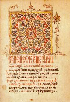 Svi srpski vladari - Page 2 944c9866e4ccc40b293454f