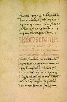 Svi srpski vladari - Page 2 347667211f3811b16ff8e3a