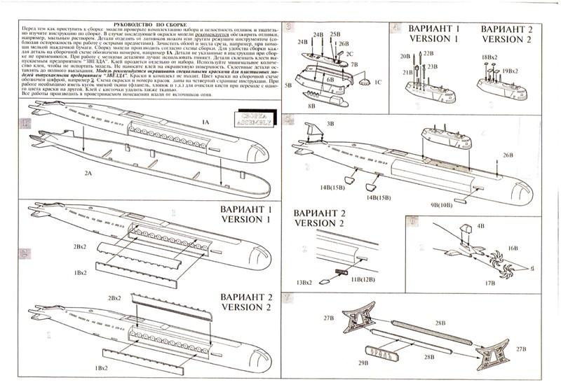 "Zvezda Sous-marin K-266 'Oriol"" au 1/350 Instructionpage1small"