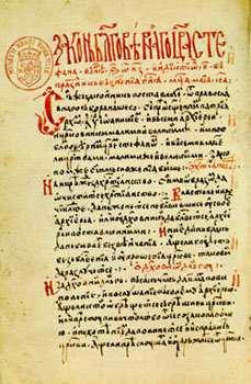 Svi srpski vladari - Page 2 F4abe8c9474553161742764