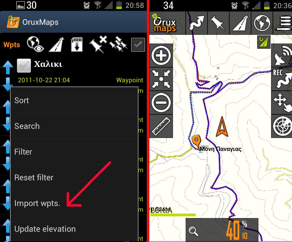 Οrux Maps και Orux Maps 3D beta Impi