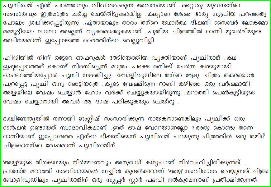 Missile Balistiques (Documentation) Prithvi