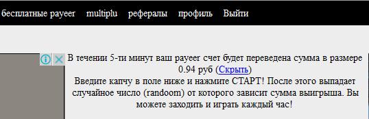free-payeer.ru - каждый час за каптчу от 10коп. до 10т.р. XQNtCd
