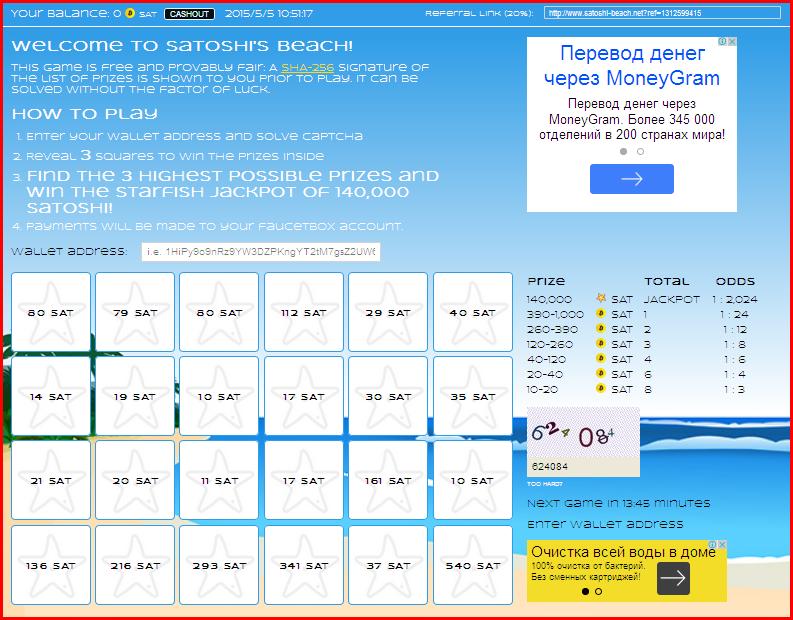 2 беспроигрышные BTC лотереи до 140 000 сатоши за 1раз Uq3zfm