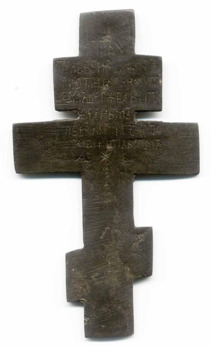 Cruz ortodoxa - 2 Cruz12