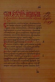 Svi srpski vladari - Page 2 5121544ba02c340632f5ac1
