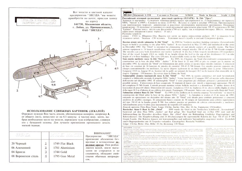 "Zvezda Sous-marin K-266 'Oriol"" au 1/350 Instructionpage2small"