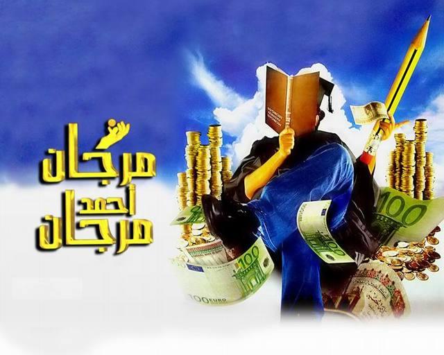 """موسيقى فيلم """" مرجان أحمد مرجان """" للزعيم عادل إمام : موسيقى الفنان نبيل علي ماهر ! 00jg8pmt38n7fr45vyqqh12"""