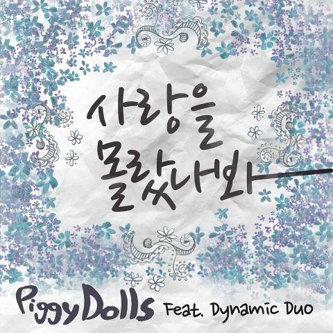 """Piggy Dolls >> single """"Ordinary Girl"""" - Página 3 251619e"""