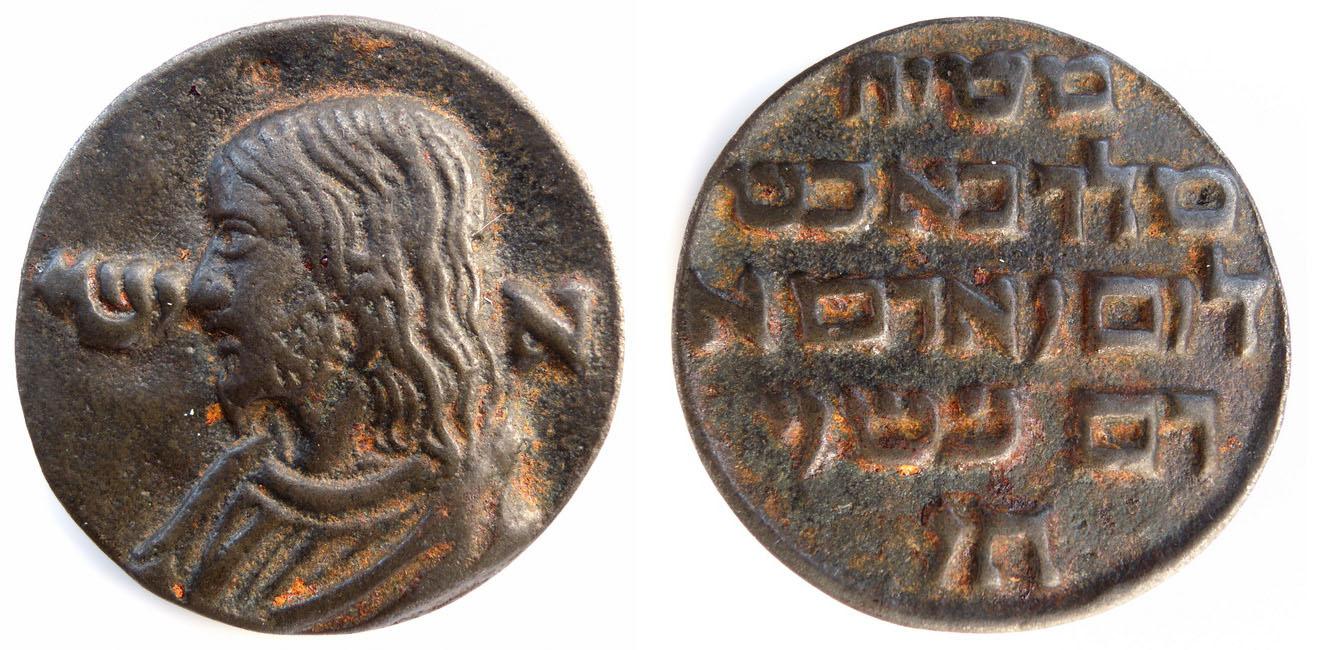 Salvador Mvndi - Inscripción en hebreo, (R.M. SXVI-C15) Crgf
