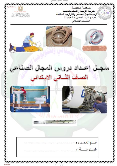 ســجل اعــداد استرشادى الصف الثــاني الابــتدائي 2019 – 2020 56reUA