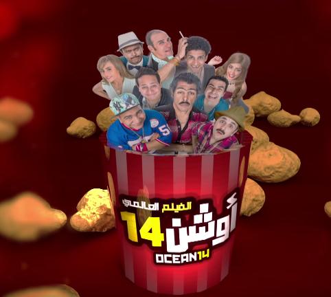 لفيلم العالمي اوشن 14 بطوله نجوم مسرح مصر 720p HD تحميل مباشر EspQZ6