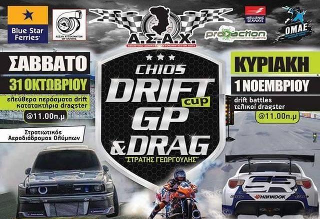 CHIOS Drift Gp & Drag 04Yr9S