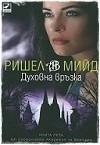 Академия за вампири 5 - Духовна връзка