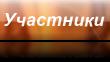 Пользователи