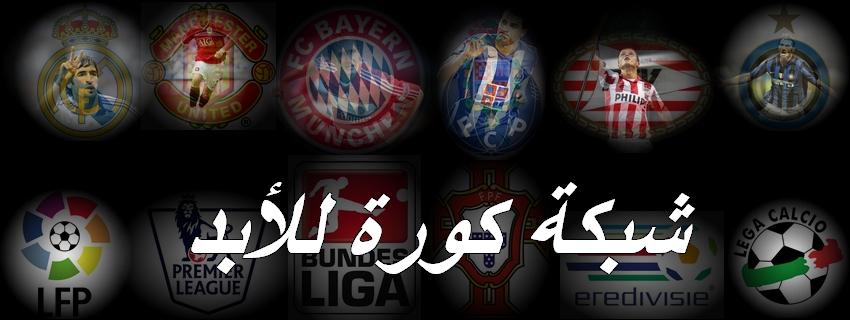 منتدى الكرة الاوروبية