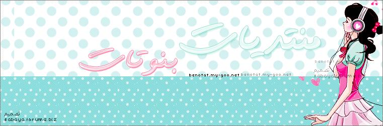 بنات كول *_^ - البوابة I_logo