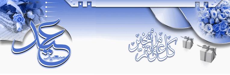 ©؛°¨¨°؛© منتديات عيون السودان ©؛°¨¨°؛©