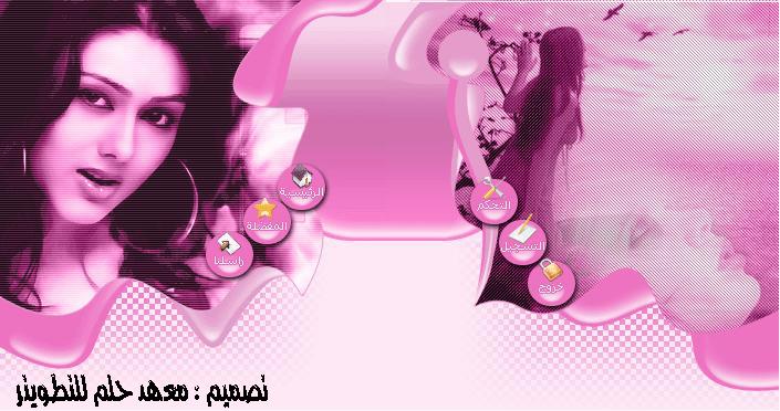 الأناقة العربية