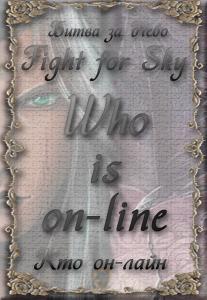 Хто зараз онлайн
