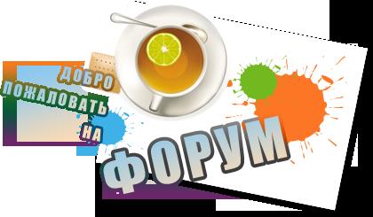 Разместить рекламу на форуме