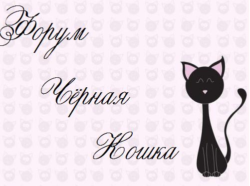 ♥ Форум Черная кошка♥